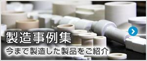 製造事例集。今まで製造した製品をご紹介します。